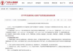 2019年广州流通领域人造板产品抽检全部合格