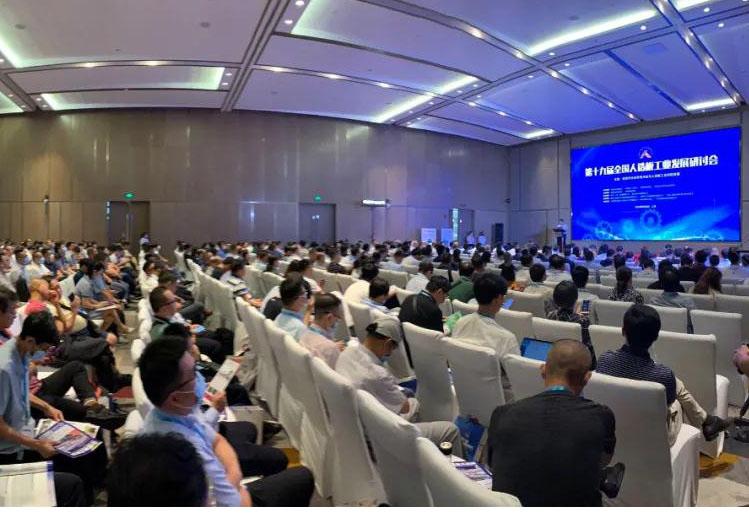 2020全国造板工业发展研讨会圆满落幕