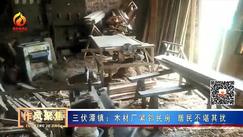 仙桃三伏潭镇木材厂紧邻民房 居民不堪其扰