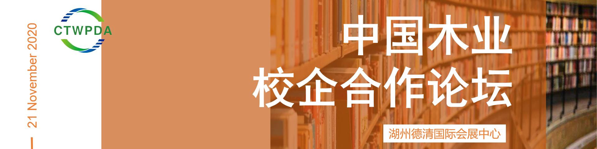 中国木业校企合作论坛