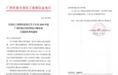 贵港(覃塘)国际绿色家居产业园获特色小微企业示范园称号