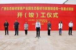 广西容县4个林产项目同日开竣工