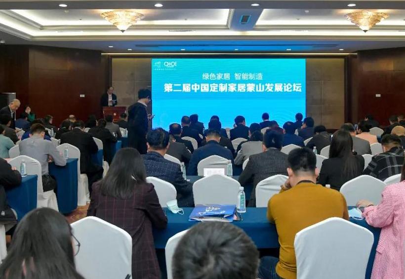 第二届中国定制家居蒙山发展论坛圆满举办