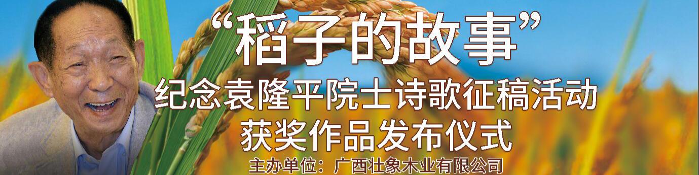 """""""稻子的故事""""——壮象木业纪念袁隆平诗歌征稿活动获奖作品发布仪式"""
