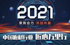 """【专题】2021中国木业网""""匠心万里行""""再次出发"""