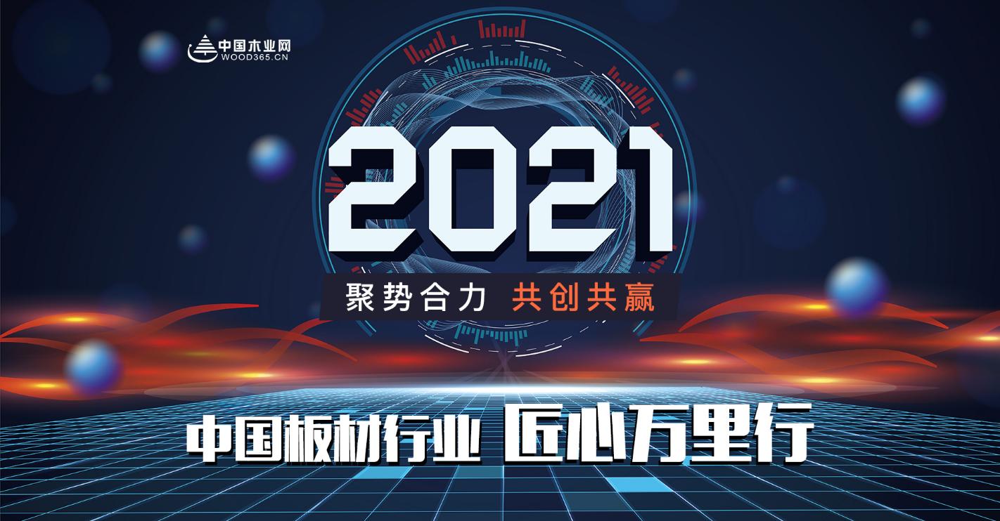 "【�n}】2021中��木�I�W""匠心�f�Y行""再次出�l"