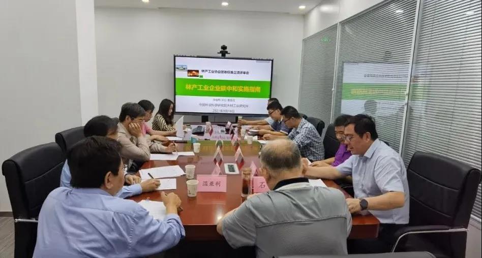 《林产工业企业碳中和实施指南》团体标准通过立项评审