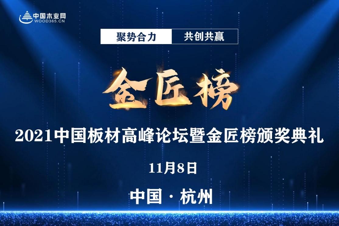 """11月8日,2021中国板材高峰论坛暨""""金匠榜""""颁奖典礼重磅归来!"""