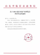 2021临沂木业产业博览会暂停举办