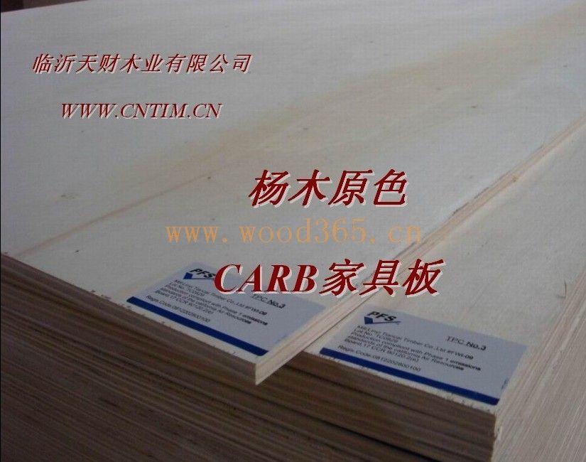 天财CARB板材,家具行业的定心丸