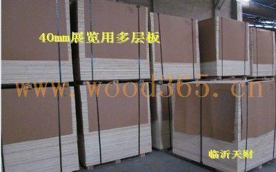 临沂供应40mm展览用多层板,40mm全杨多层板