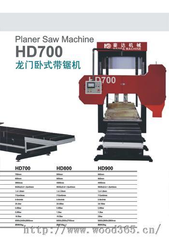 浙江全自动龙门卧式带锯机HD700新会木工设备