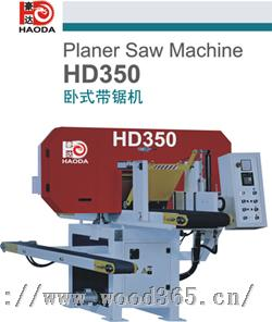 上海带锯机HD350X200卧式木工带锯机