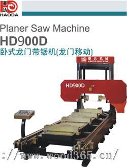 江西大型移动卧式龙门锯HD900卧式龙门带锯机