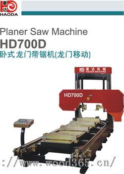 北京移动龙门锯HD700木工龙门带锯机