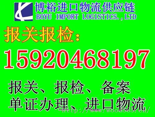 深圳木材进口清关公司