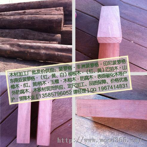 HOT!河北柳桉木价格、安徽柳桉木价格、河北哪里有柳桉木厂家、山东柳桉木价格