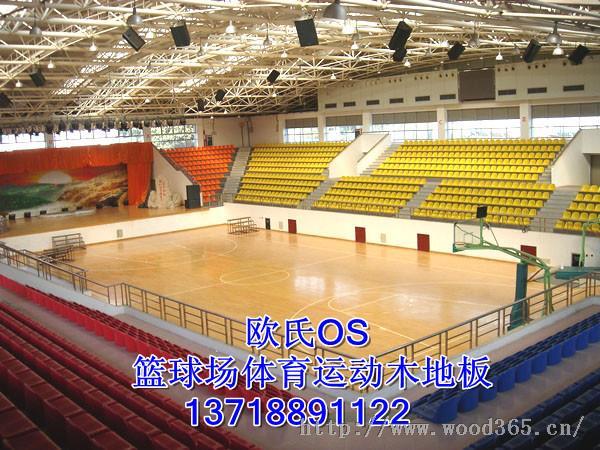 欧氏供应专业篮球木地板,篮球馆木地板厂家