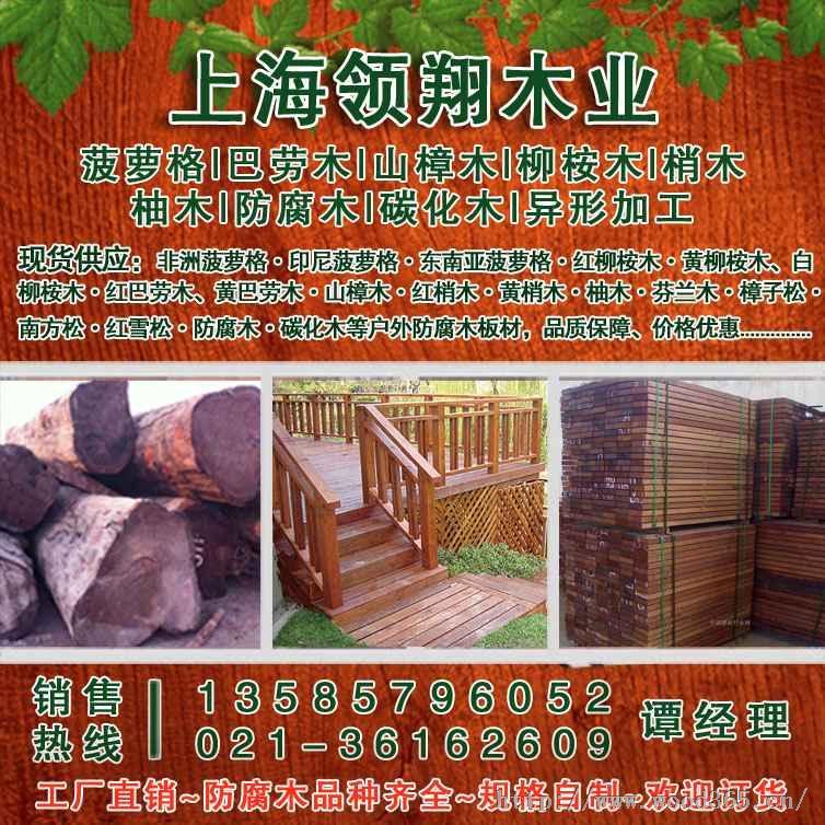 贾拉木、贾拉木价格、贾拉木厂家、户外防腐木贾拉木、贾拉木地板、贾拉木板材