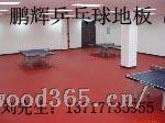 舞台专用地板 乒乓球场地胶 乒乓球地板
