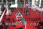 健身房塑胶地板 健身房地垫 健身房地板