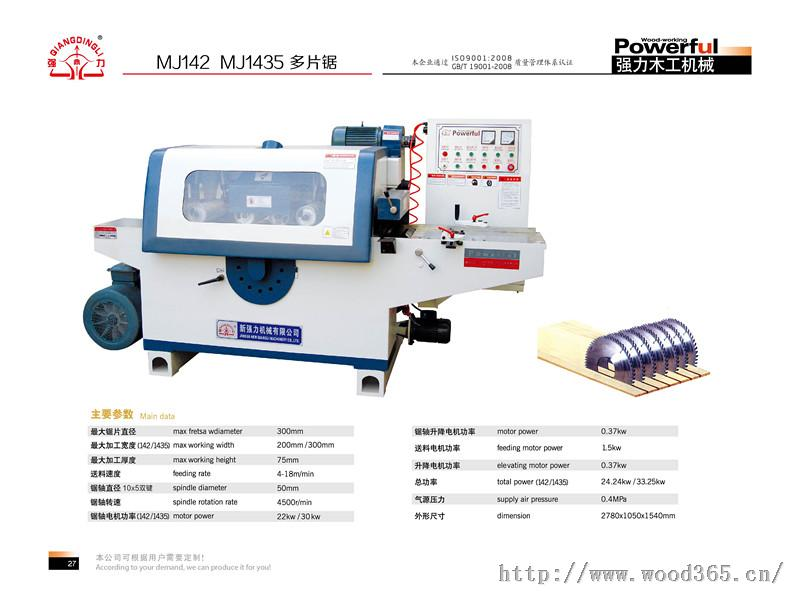 MJ142/MJ1435多片锯