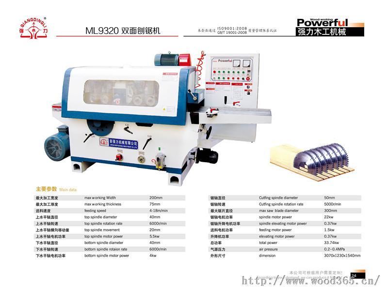 ML9320 双面刨锯机