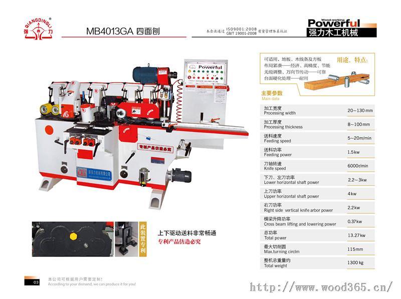 新款四面刨MB4013GA,强力18957906718