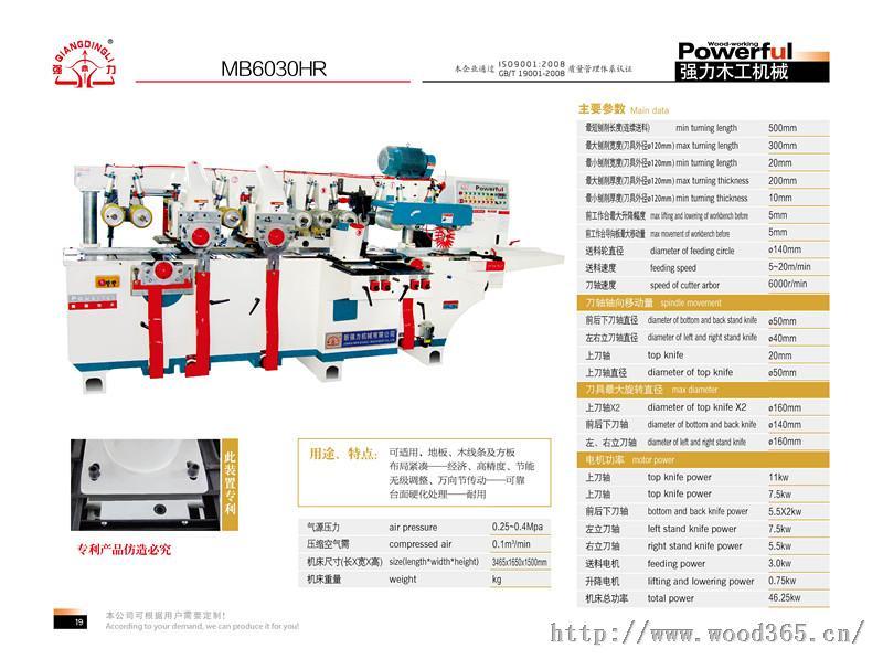 金华新强力四面刨MB6030HR,可根据客户要求定做,18957906718