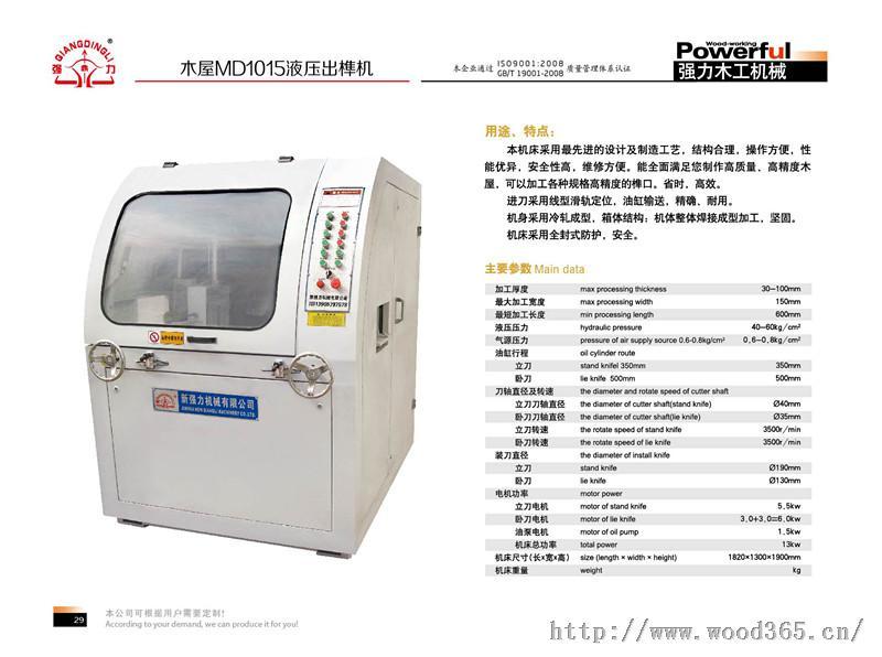 木屋MD1015液压出榫机