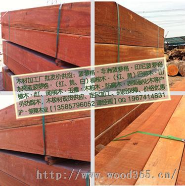 HOT!菠萝格木材**价格、菠萝格防腐木板材价格、菠萝格防腐木地板常用规格