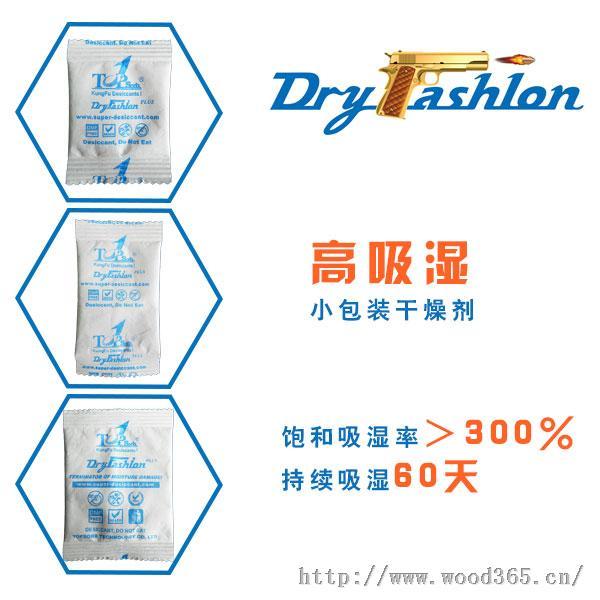 TOPSORB小包装干燥剂,高吸湿干燥剂,干燥剂小包,环保干燥剂,防潮干燥剂