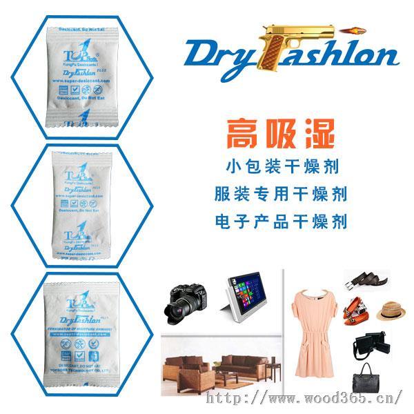 TOPSORB小包装干燥剂,高吸湿干燥剂,粉末干燥剂,高吸湿小包装干燥剂,服装专用干燥剂,小包装防潮剂
