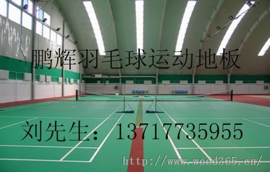 乒乓球运动地板防滑地板胶 羽毛球地板胶品牌塑料地板胶