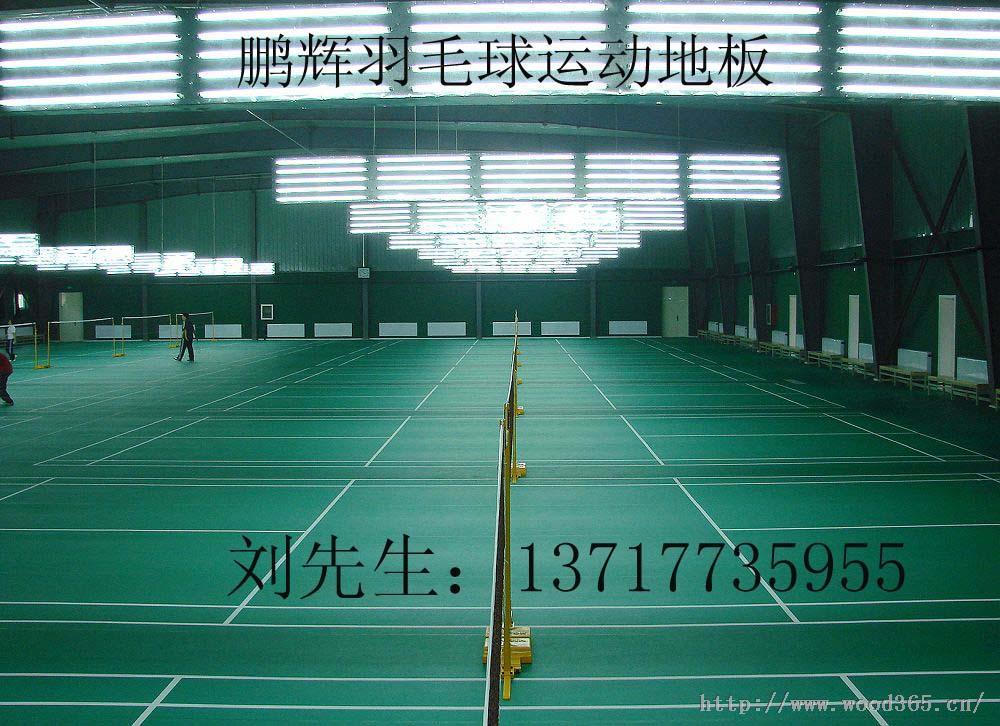 塑胶地板 羽毛球运动地胶运动地板 运动地胶