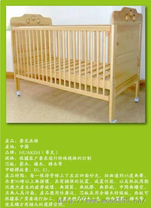 批量生产婴儿床条