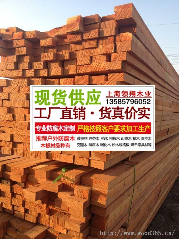 供应河北柳桉木价格、安徽柳桉木价格、河北哪里有柳桉木厂家、山东柳桉木价格、河北柳桉木价格