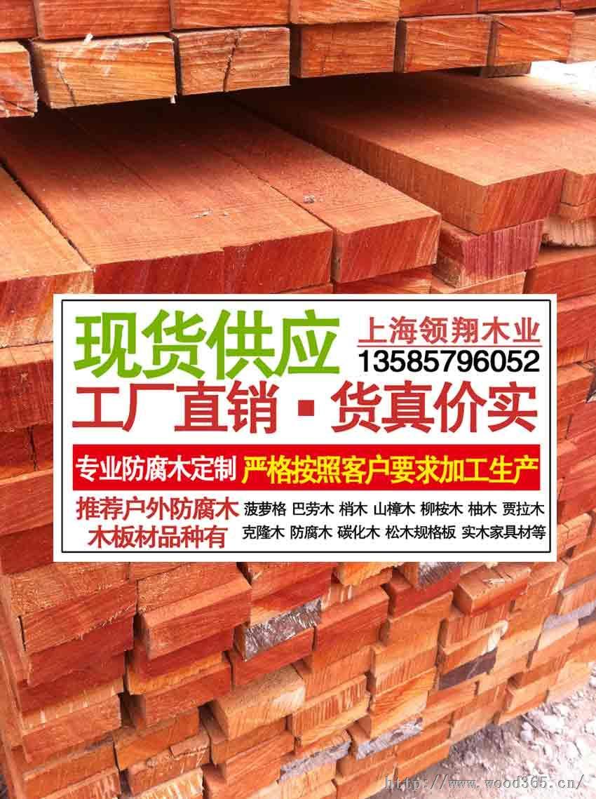 供应马来西亚柳桉木厂家**价格_柳桉木报价_柳桉木户外家具木材