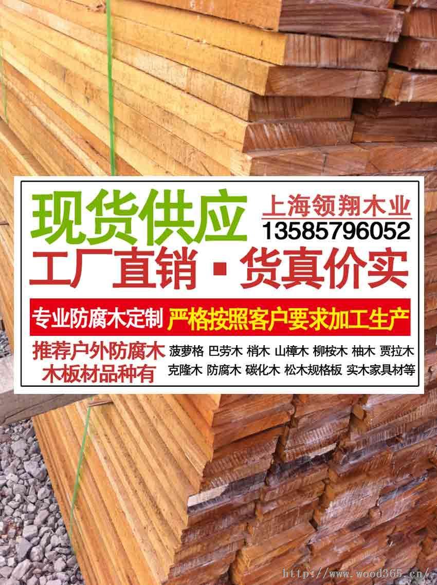 特价供应!巴劳木板方、巴劳木木方、巴劳木木制品、巴劳木木料、巴劳木进口木材