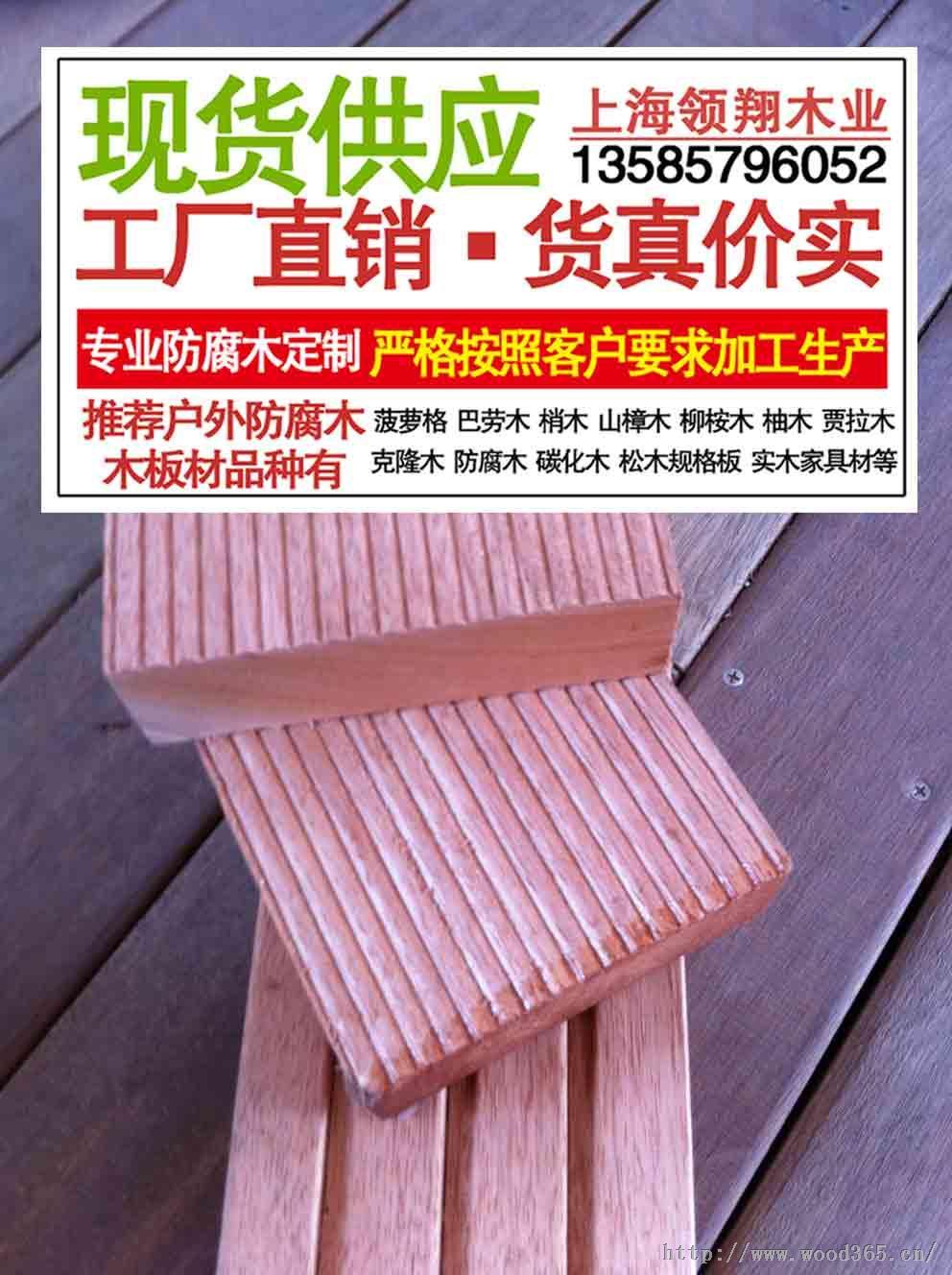 特价供应!黄巴劳木防腐木、巴劳木防腐木板材、巴劳木防腐木板方、巴劳木加工造型、