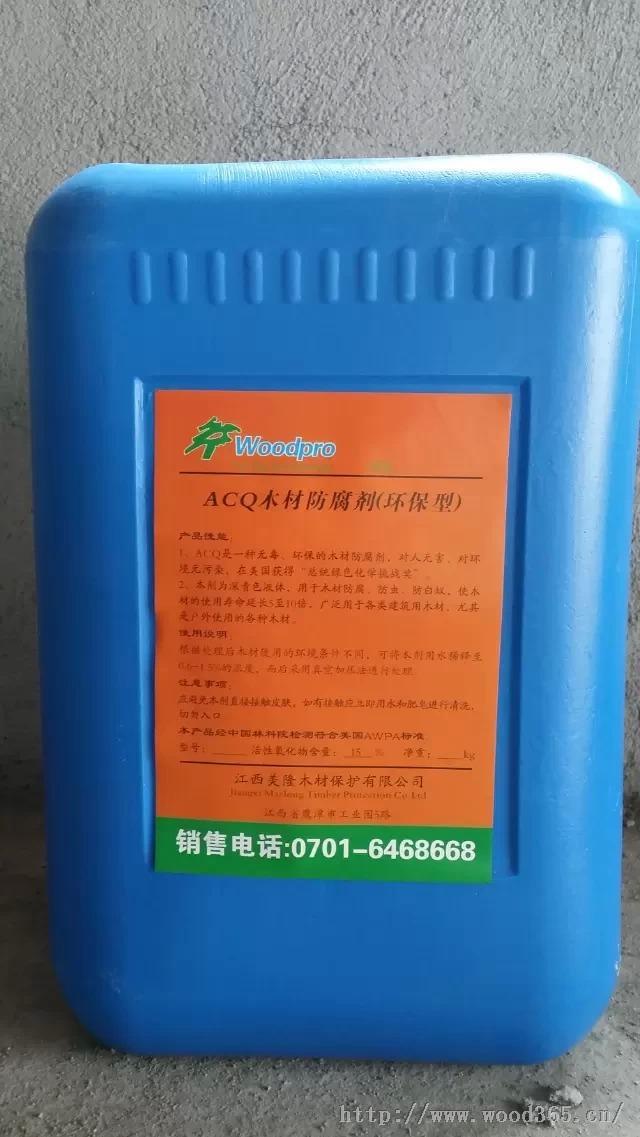 木材水元波防腐剂ACQ