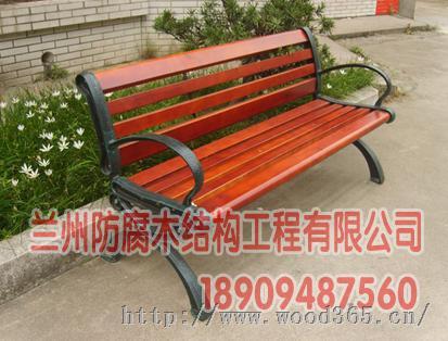 兰州防腐木休闲坐凳坐椅