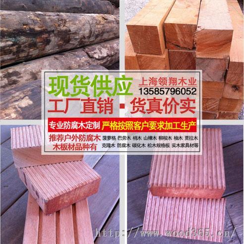 供应巴劳木名贵木材 巴劳木户外园林木材供应 巴劳木户外园林木材商机