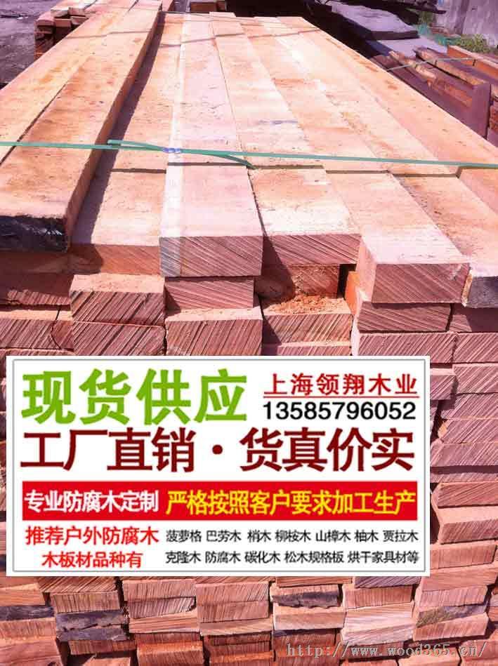 供应山樟木价格 山樟木市场价格 山樟木防腐木 山樟木地板 山樟木木板