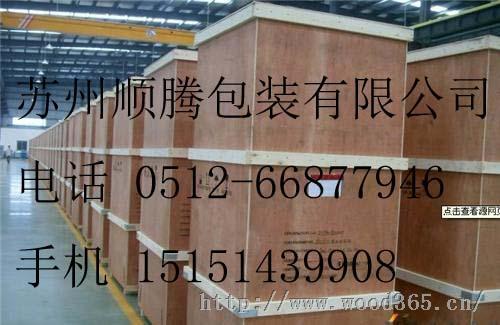 供应木箱/供应无锡木包装/木托盘栈板