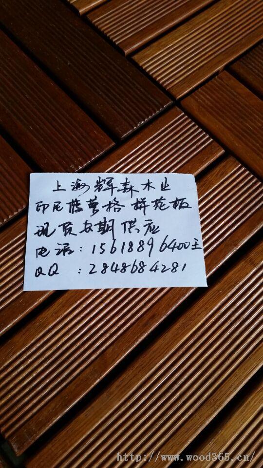 上海辉森木业印尼菠萝格拼花地板现货长期供应