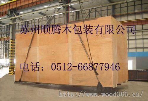 上海木包装箱上海木箱上海卡扣箱
