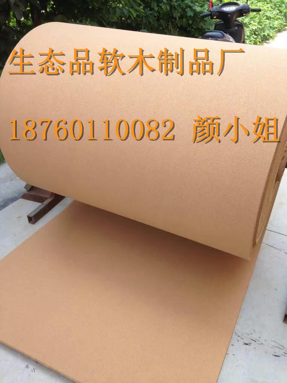 软木卷材供应商电话