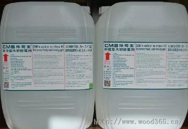 CMB除霉宝环保型木材除霉剂