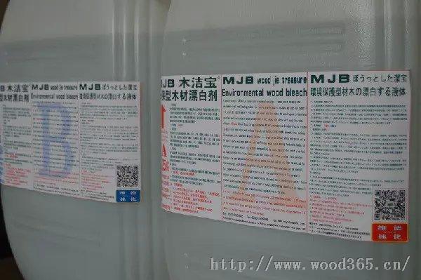 木洁宝-环保型木材漂白剂